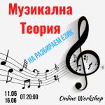 Уъркшоп: Музикална Теория на Разбираем Език