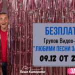 БЕЗПЛАТЕН видео-урок с Пешо Китарата на 09.12!