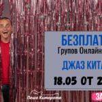 БЕЗПЛАТЕН групов урок ДЖАЗ КИТАРА