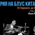 Видео-запис от Уъркшоп: История на Блус Китарата