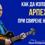 Нови видео-уроци по КИТАРА!