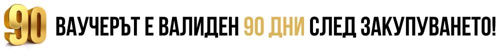 90 дни ваучер